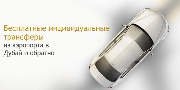 600x300_Trade_Chauffeur_1_RU.jpg
